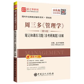 圣才教育:周三多《管理学》(第5版) 笔记和课后习题(含考研真题)详解 含2019年真题 赠电子书