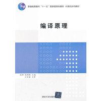 编译原理(计算机系列教材)