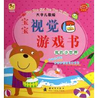 (小木马童书)宝宝视觉游戏书・我的小世界