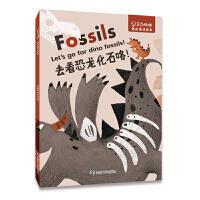 东方娃娃・贴纸游戏绘本 去看恐龙化石咯!