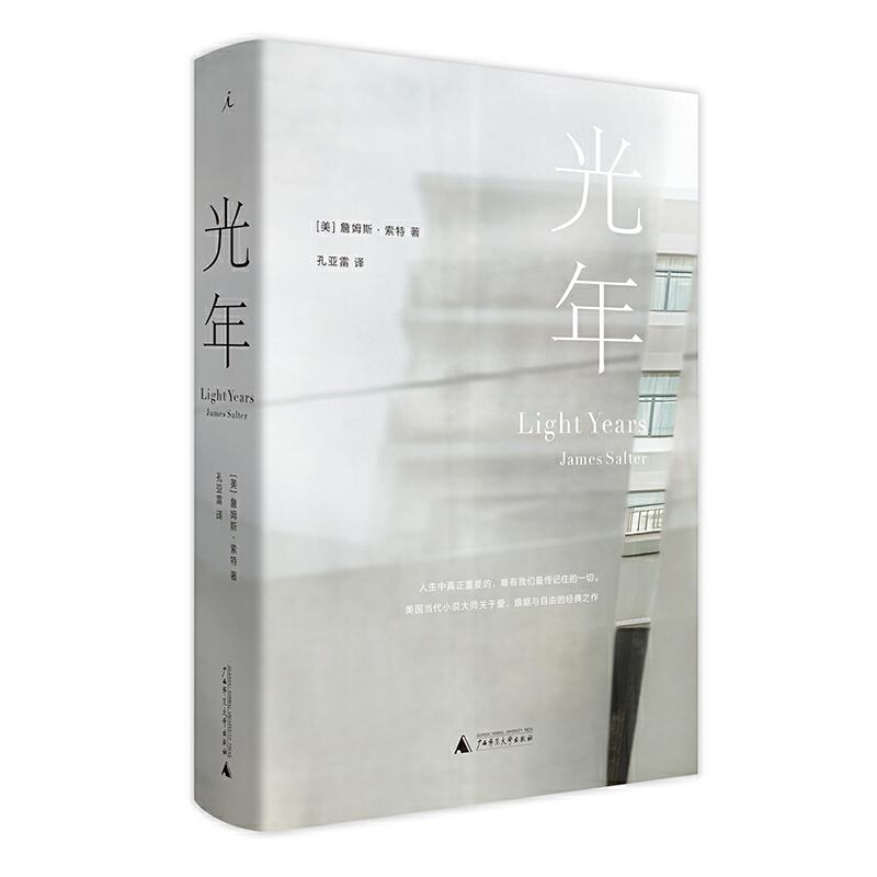 光年媲美《斯通纳》的20世纪文学遗珠,中文版首度引进。 索尔·贝娄、苏珊·桑塔格、菲利普·罗斯赞赏的作家,哈罗德·布鲁姆选入《西方正典》