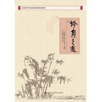 修身之道//全国领导干部国学教育系列教材//中国国学文化艺术中心