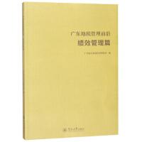 【二手旧书8成新】广东地税管理前沿(绩效管理篇 广东地方税收科学研究所 9787566818522