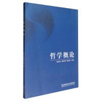 【二手旧书8成新】哲学概论 赵成文,顾坚男,徐旭开 9787568240024