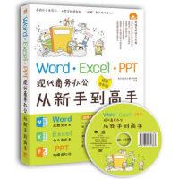 【二手书9成新】 Word Excel PPT现代商务办公从新手到高手(超值全彩版) 李又东,任小康,李庆怀 中国青年