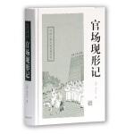 官场现形记(中国古典圣淘沙线上娱乐网站名著丛书)
