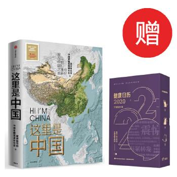这里是中国 赠丁香健康日历[精选套装]