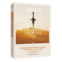 正版R1_2013中考满分作文范本 9787535192097 湖北教育出版社 昂达
