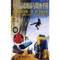 【二手旧书8成新】户外运动用品与装备手册 王小源著 9787508427874
