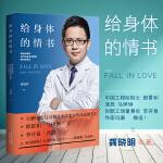 【正版】给身体的情书 给身体的情书 龚晓明 女性健康私密书 只有医生知道 常见妇科病预防治疗 家庭医生百科大全书籍 养