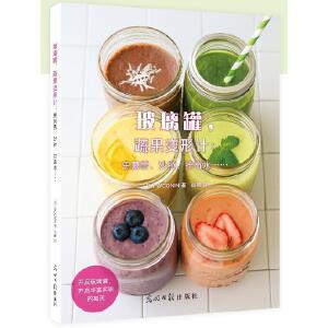 玻璃罐,蔬果变形计:思慕雪、沙拉、排毒水……