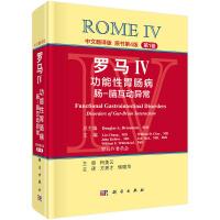 罗马IV:功能性胃肠病 肠-脑互动异常0(第1卷,中文翻译版)