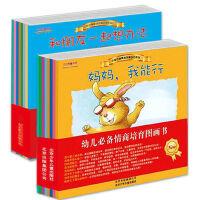 小兔杰瑞情商培育绘本系列(1辑 第2辑)一辑二辑全套16册妈妈,我能行和朋友一起想办法等16本