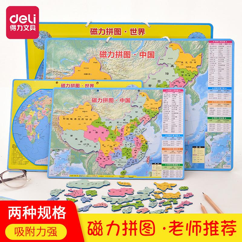 得力磁力中国地图拼图小学生磁性地理政区世界地形儿童益智玩具2-6岁中国地图磁性拼图 反面知识更多 双面印刷 让孩子爱上学地理哦