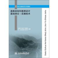 【二手旧书8成新】道路规划和勘测设计基础理论与实操技术 刘培文,赵永平,张映雪 等 9787114106453