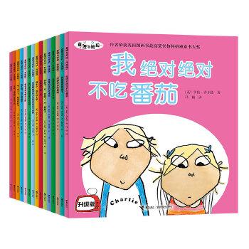 查理与劳拉(升级版全15册)含我绝对绝对不吃番茄凯特·格林纳威大奖童书。二胎家庭教育典范。以孩子的视角看待孩子的行为,用游戏的方式解决家长的难题!培养孩子的生活管理、社会交往、自我发展与学习能力