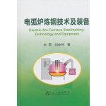 电弧炉炼钢技术及装备