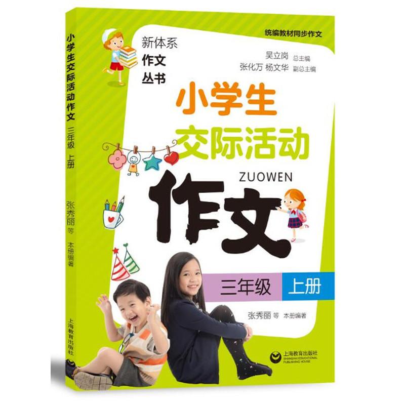 """小学生交际活动作文(三年级上册) 适合三年级孩子的形式,从""""看图说话""""逐步过渡到""""素描作文""""。指导思想先进、编写阵容强大、风格活泼生动、设计易学易用,是一套不可多得的读本和学本。"""
