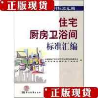 [旧书二手9成新]住宅厨房卫浴间标准汇编 /中国房地产及住宅研究会住宅设施委员会、中国标准出版社第六编辑室 中国标准出