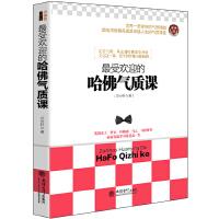 【二手旧书8成新】受欢迎的哈佛气质课 去梯言系列 云中轩 9787542945976