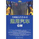 全球*汽车公司通用汽车GM