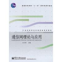 【二手书9成新】 通信网理论与应用 石文孝 电子工业出版社 9787121060151