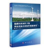 低碳经济条件下的风电设备企业协作创新研究