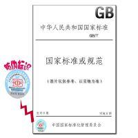 GB/T 20960-2007数控卧式转塔刀架  {新定价}