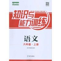 2018秋 知识与能力训练 语文六年级上册 人教版 深圳专用