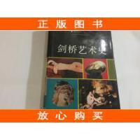 剑桥艺术史 第三册 32开精装【旧书珍藏品】