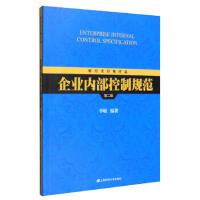 【二手旧书8成新】企业内部控制规范(第二版 李敏 9787564223038