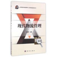 现代物流管理 傅莉萍 9787030508003