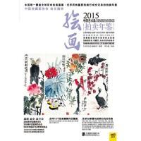 2015中国艺术品拍卖年鉴・绘画