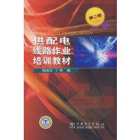 供配电线路作业培训教材(第二版)