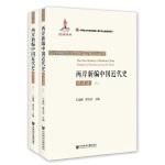 两岸新编中国近代史・晚清卷(全2册)