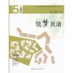 筑梦良渚――2016全国五校建筑学专业联合毕业设计作品集