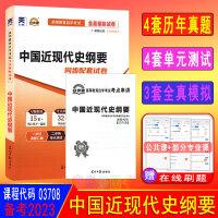 备考2021 自考试卷 3708 03708 中国近现代史纲要 自考通全真模拟试卷 附考试历年真题 赠考点串讲小册子