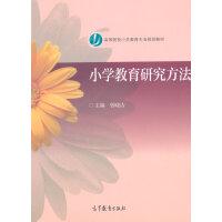 【二手书9成新】 小学教育研究方法 曾晓洁 高等教育出版社 9787040421903