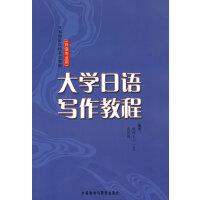大学日语写作教程