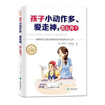孩子小动作多、爱走神,怎么办?美国国民级儿童心理学家20年积淀之作,全球经典亲子育儿法则,脑力开发奇书;帮助孩子们正确理解自己的问题并自信应对。