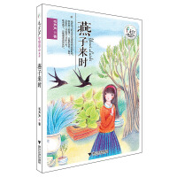 毛芦芦守望童心系列――燕子来时