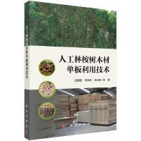 人工林桉树木材单板利用技术
