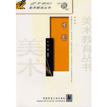 水粉——21世纪美术教育丛书