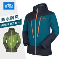 【每满200减100】Topsky/远行客 户外新款三合一冲锋衣两件套防雨防雪防风登山滑雪服
