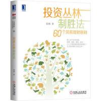 【二手旧书8成新】投资丛林制胜法:60个简易理财原则 崔鹏 9787111486817