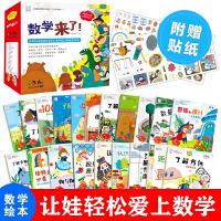 数学来了 全20册幼儿数学启蒙3-6岁游戏故事绘本 儿童阅读书籍 幼儿园小班中班大班蒙氏数学幼儿用书 趣味魔比摩比爱数