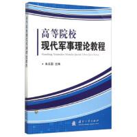 【二手旧书8成新】现代军事理论教程 朱玉国 9787118104295