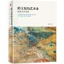 跨文化的艺术史:图像及其重影 北京大学出版社