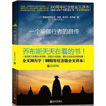 一个瑜伽行者的自传(pdf+txt+epub+azw3+mobi电子书在线阅读下载)
