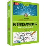 东尼・博赞思维导图系列--博赞创新思维技巧:解密天才的思考方程式